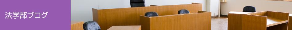 「行事」カテゴリーの投稿一覧|法学部ブログ|名古屋経済大学